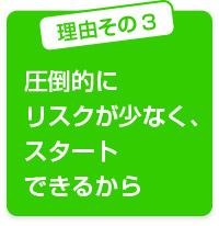 riyuu_003